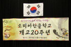 The Anniversary of the Korean School in Bulgaria