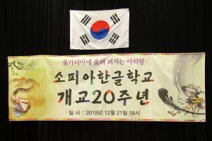 Юбилей на Корейското училище в България