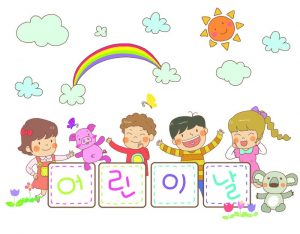 May – The Month of Holidays: The Republic of Korea and Children's Day