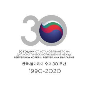 The Final of the Logo Competition to Celebrate 30 Years of Diplomatic Relations between the Republic of Korea and the Republic of Bulgaria